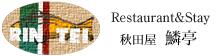 鎌倉のレストラン鱗亭(りんてい)と民宿秋田屋
